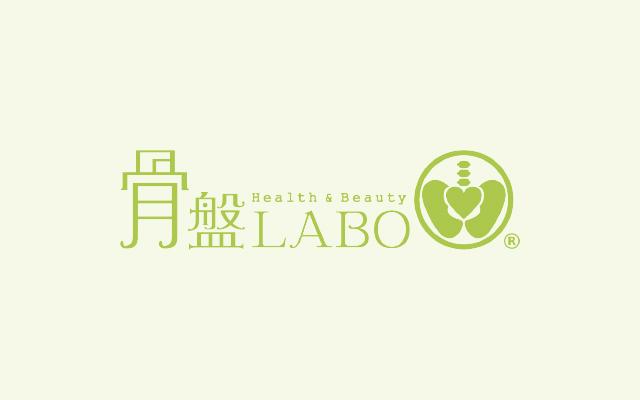 骨盤LABO
